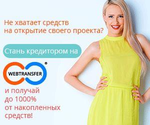 Формируем начальный капитал! https://webtransfer-finance.com/ru/?id_partner=39233718