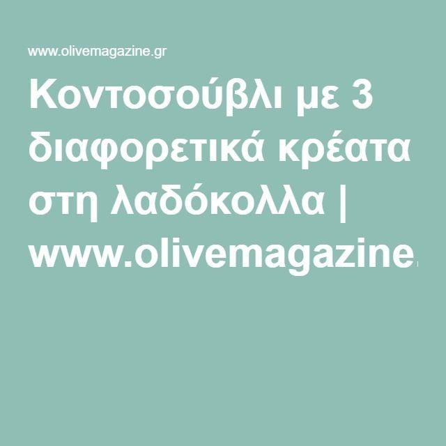 Κοντοσούβλι με 3 διαφορετικά κρέατα στη λαδόκολλα | www.olivemagazine.gr
