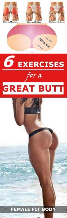 6 Exercises for a Great Butt Who'd say no to a great butt? We know that we wouldn't and couldn't! A toned butt is a dream for any guy or gal, but what workout routines actually work?