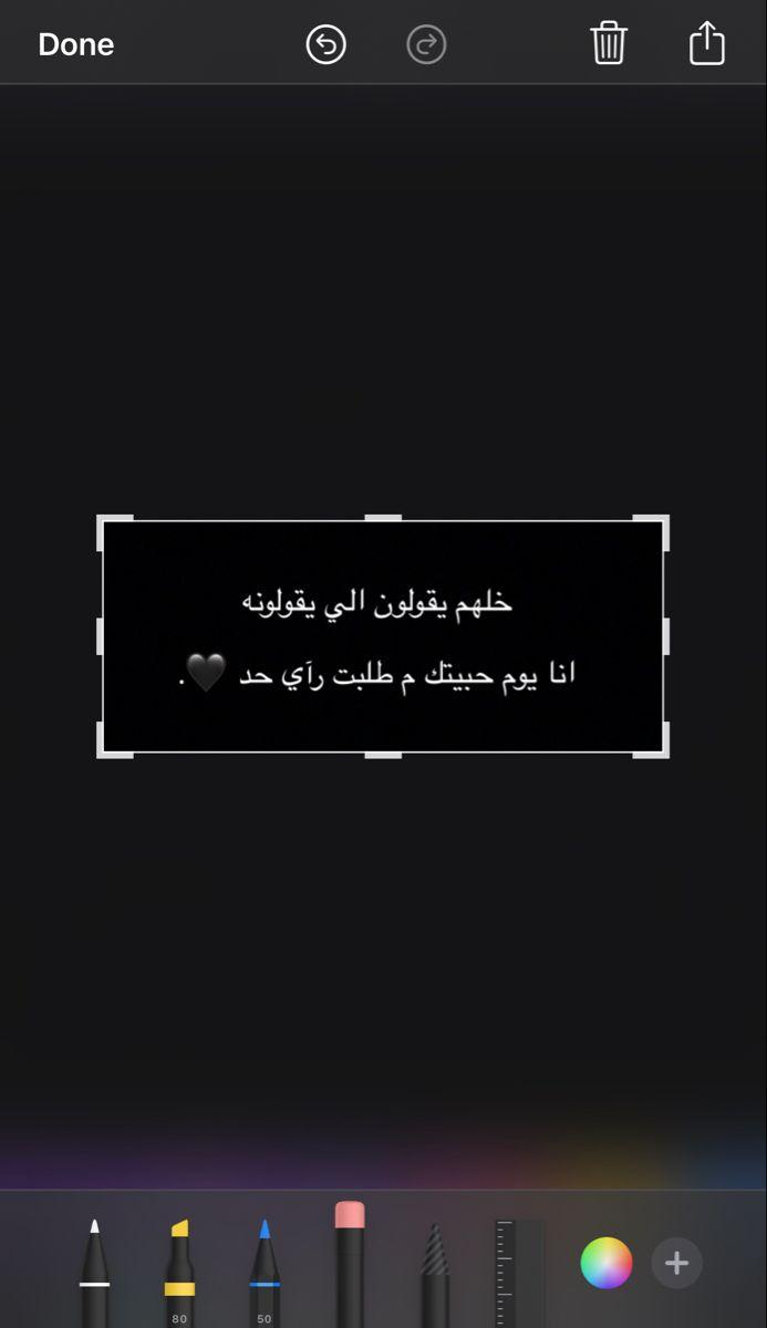 خلهم يقولون الي يقولونه انا يوم حبيتك م طلبت راي احد Quran Quotes Inspirational Funny Arabic Quotes Beautiful Arabic Words