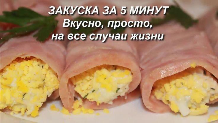 Закусочные рулетики из ветчины за 5 минут,вкусно,просто,быстро! Со стола улетают на ура,гости останутся довольны. Готовьте в будни и праздники или в качестве...