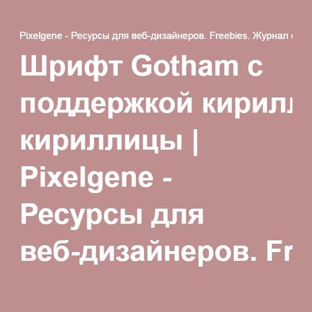 Шрифт Gotham с поддержкой кириллицы | Pixelgene - Ресурсы для веб-дизайнеров. Freebies. Журнал о веб-дизайне