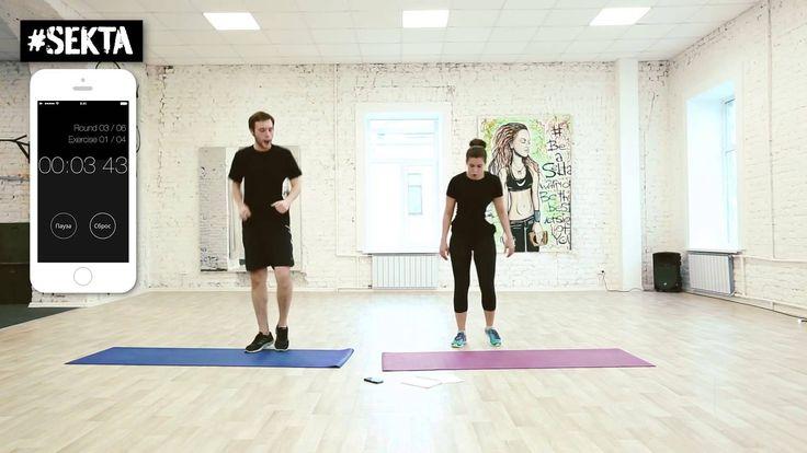 Интервальная тренировка - Кира Шелехов и Саша Баженова