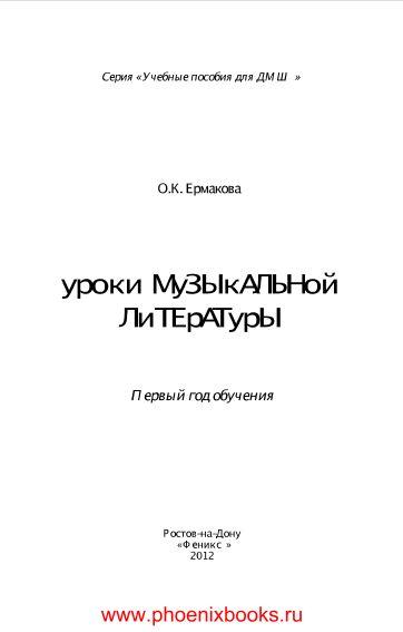 Уроки музыкальной литературы первый год обучения Ермакова О.К.  (www.PhoenixBooks.ru)