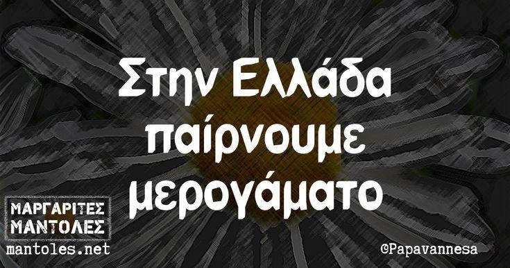 Στην Ελλάδα παίρνουμε μερογάματο