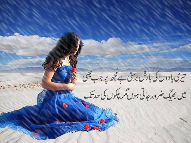 Urdu SMS Urdu Poetry Shayari   WASEEM PK: Rainy Day Barish SMS Barsat SMS