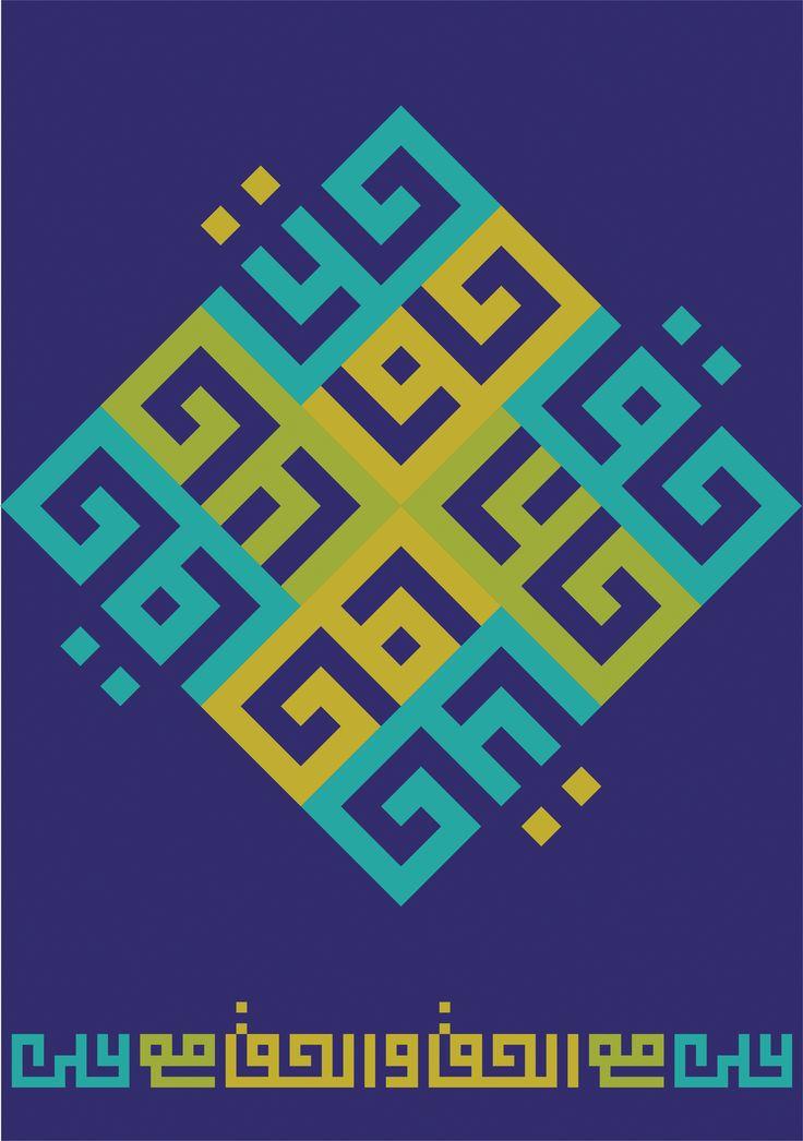 ALI hagh by ISLAMIC-SHIA-artists.deviantart.com on @deviantART