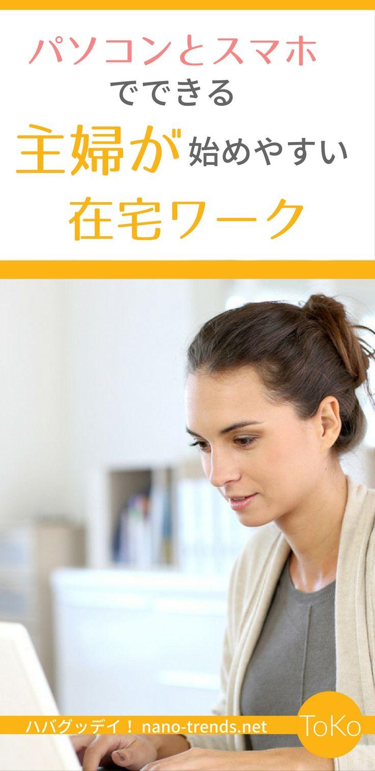 英語を使った仕事から、日本語の仕事まで、海外、日本をとわずできる主婦が始めやすい在宅ワークの30以上のお仕事リストと仕事を探せるサイトをまとめました。#在宅ワーク #Workathome