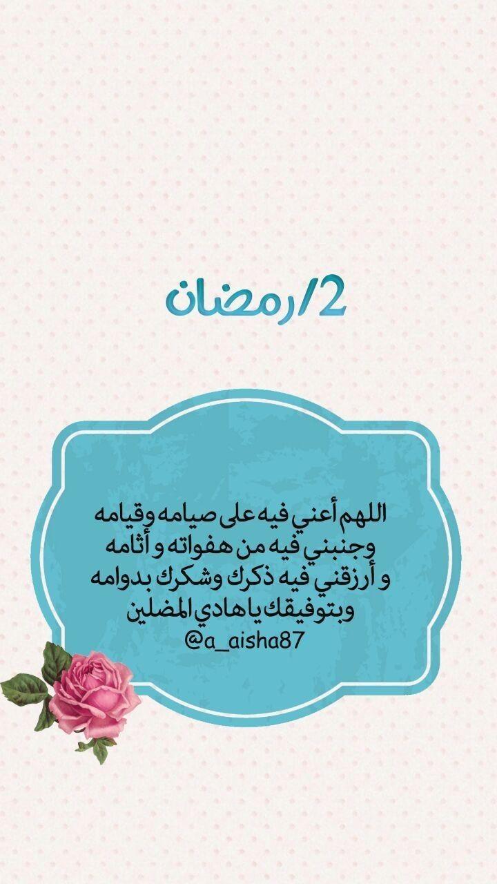 2 رمضان In 2020 Ramadan Quotes Ramadan Day Ramadan Prayer