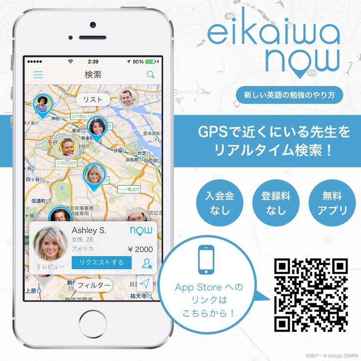 eikaiwaNOWはGPSを利用して英語を教えたい、学びたい、そんな先生と生徒をつなぐスマートフォンアプリです。無料でダウンロードできるアプリなのでぜひ!  App Storeへのリンクはこちら:  http://evpo.st/1uA2eHx You can download the eikaiwaNOW English Conversation App for FREE and check it out.   The link to the App store is below:  http://evpo.st/YQaKUJ  #英会話なう #eikaiwaNOW #英会話 #なう #英語 #先�