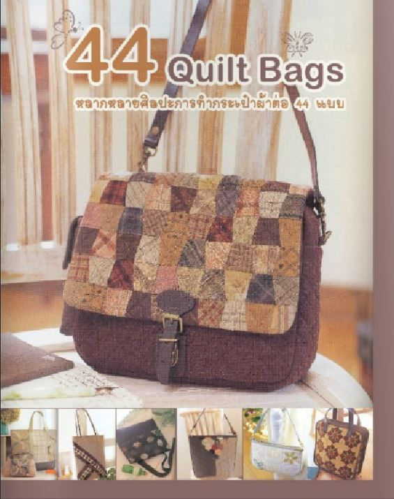 Fabric and Sewing - Many patchwork bag projects.