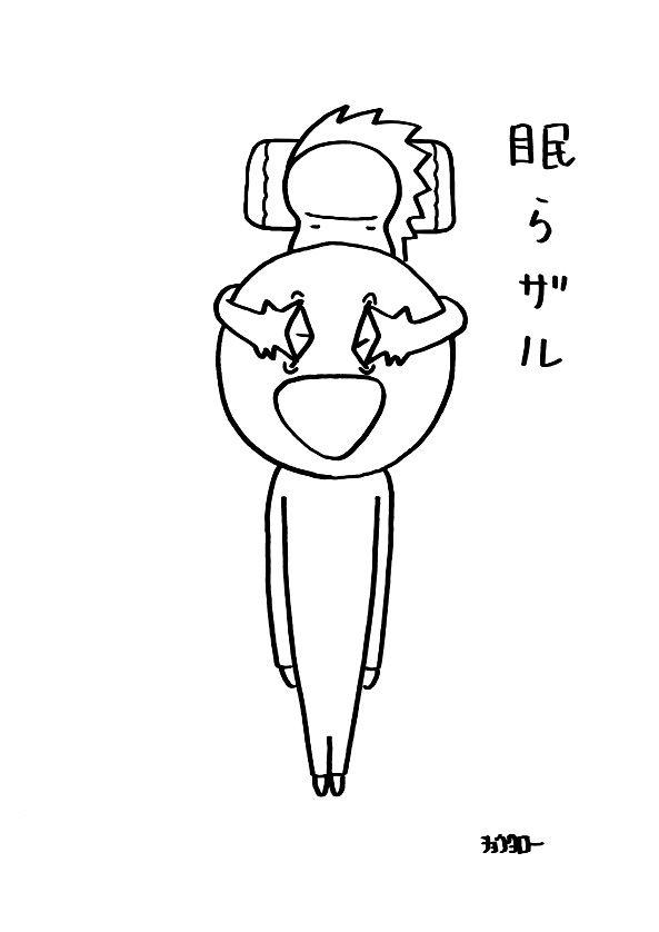 """""""眠らザル"""" #ikuzokun #art #illustration #kawaii #smile #gif #三猿 #3monkeys いくゾ~くん いくゾ~くん いくゾ―くん いくぞ~くん いくぞ~くん いくぞーくん イクゾ~くん イクゾ~くん イクゾーくん イクゾークン イクゾ~クン イクゾ~クン ikuzokun"""