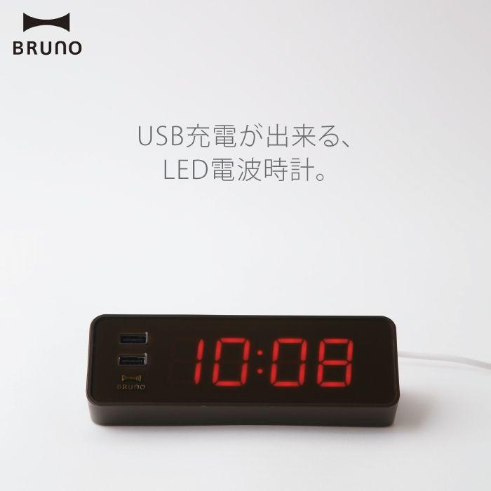 BRUNO(ブルーノ)LED クロック with USB 電波時計/置き時計/アラーム/スヌーズ
