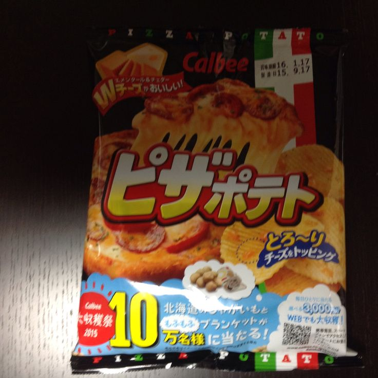 In Japan, they have pizza chips with REAL CHEESE!!! My life is now complete! (・ω・)