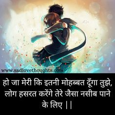 Sad Love Attitude Status in Hindi for fblove quotes | love | love quotes for him | love quotes for boyfriend | love pictures | Silk | Chico's | Wilko | Love stories | love | heart toching love thoughts |