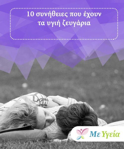 10 συνήθειες που έχουν τα υγιή ζευγάρια   Μάθετε τις #συνήθειες που πρέπει να #έχουν τα υγιή #ζευγάρια. #Σεξκαισχέσεις