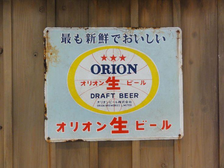 沖縄(07) オリオンビール名護工場:Blue Cafe:So-netブログ