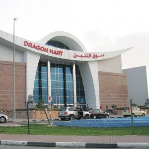 Step by Step Dragon Mart Dubai Guide  #Dubai #stepbystep