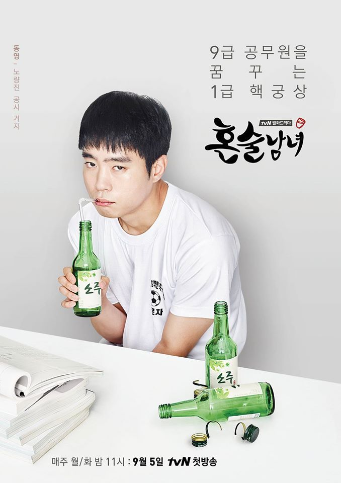 Let's Drinking | Drinking Solo