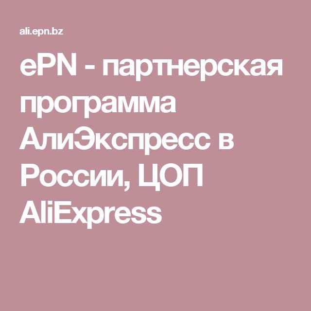 ePN - партнерская программа АлиЭкспресс в России, ЦОП AliExpress