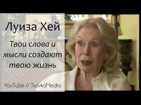 Луиза Хей ~ Твои слова и мысли создают твою жизнь | Louise Hay interview | TsovkaMedia - YouTube