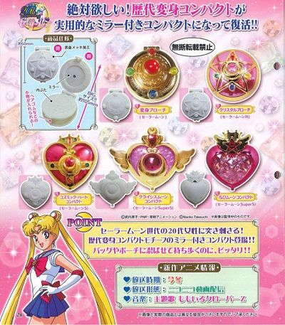 Bandai is releasing a Sailor Moon transformation locket gashapon set! Included are the First Season brooch, Crystal Star, Cosmic Heart, Crisis Compact and Chibimoon's SuperS compact. The compacts measure around 5cm when closed, 10cm when opened. They are 300 yen each, scheduled for release in January 2014.