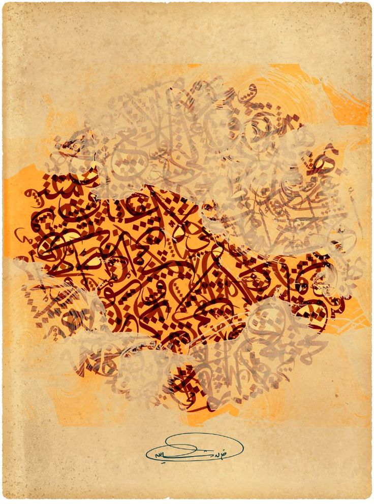 ... Shahin Artwork on Pinterest | Arabic Calligraphy, Artworks and Artists