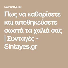 Πως να καθαρίσετε και αποθηκεύσετε σωστά τα χαλιά σας | Συνταγές - Sintayes.gr
