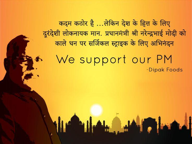 we support our PM ! - dipak Foods   #DipakMamara #Dipakpoha #BasmatiMamra #SanthiMamra #KolhapuriMamra  W:http://shop.dipakfoods.com/ M:+91 9924246677