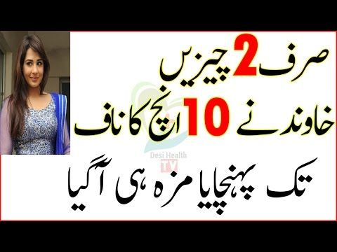 Sirf 2 Chezyen   Husband Nay Aaj 10 Inches Ka Naff Tak Puhnchaya Yaqeen Mano Maza Hi Agaya Yar - YouTube