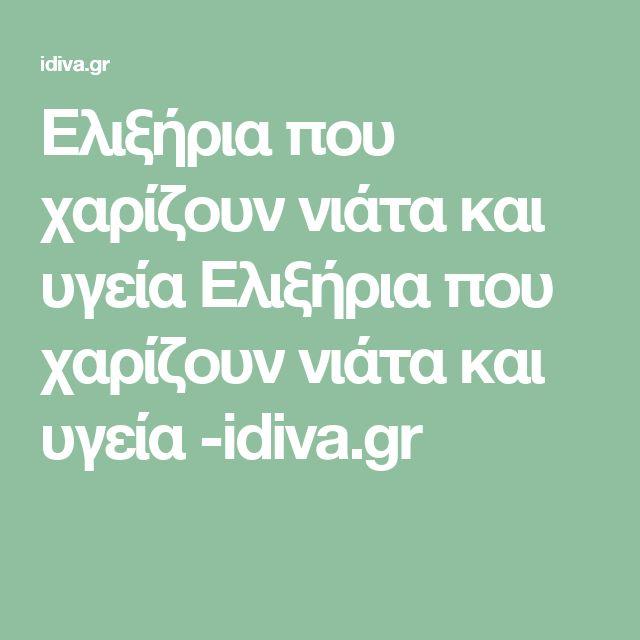 Ελιξήρια που χαρίζουν νιάτα και υγεία Ελιξήρια που χαρίζουν νιάτα και υγεία -idiva.gr
