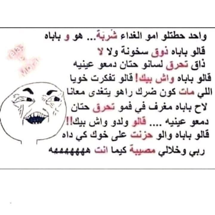 Pin By Alaa On نكت جزائرية Math Fictional Characters Character