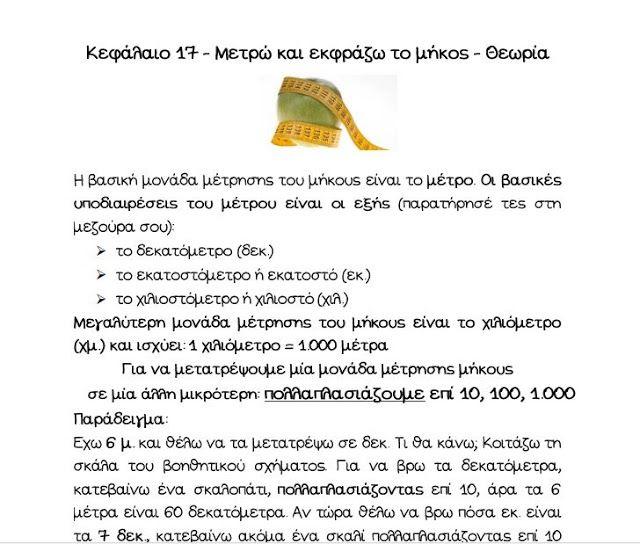 μετρώ και εκφράζω το μήκος http://taniamanesi.blogspot.gr/2016/12/3-17.html