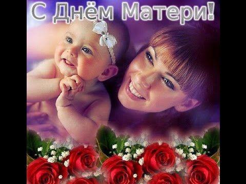 Самое красивое поздравление с Днем Матери!