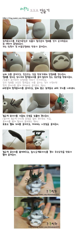Totoro with umbrella - 黏土  纸粘土 创意泥 软陶  手工