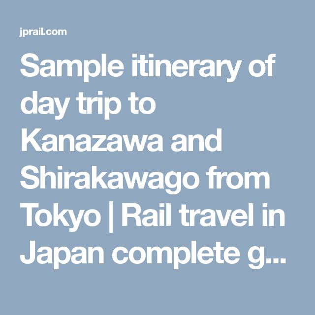 Sample itinerary of day trip to Kanazawa and Shirakawago from Tokyo | Rail travel in Japan complete guide – JPRail.com