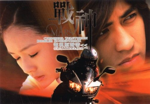 MARS Taiwan Drama