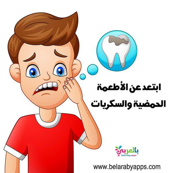 رسومات عن نظافة الاسنان عبارات ارشادية عن صحة الاسنان بالعربي نتعلم Zelda Characters Character Smurfs