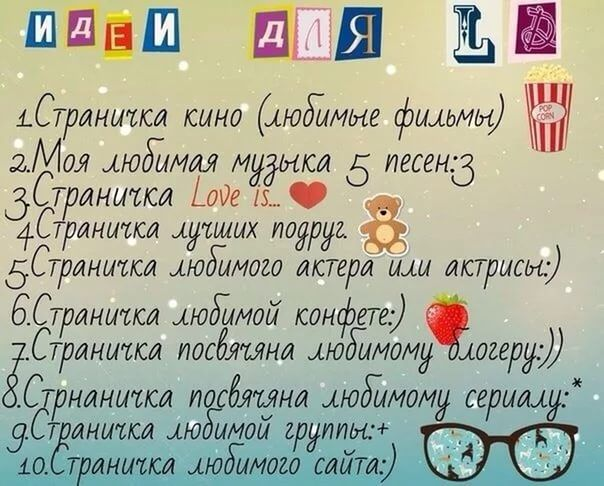 идеи для личного дневника: 18 тыс изображений найдено в Яндекс.Картинках