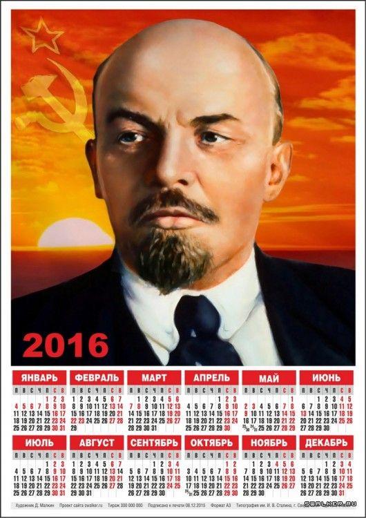 Lenin. poster 2016