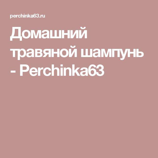 Домашний травяной шампунь - Perchinka63