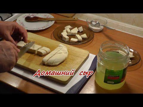 Домашний сыр за 9,5 минут. Просто, вкусно, недорого. - YouTube