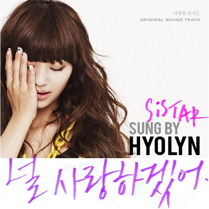 씨스타 효린 SISTAR Hyorin 널 사랑하겠어 I Choose To Love You Lyrics Bahasa Indonesia
