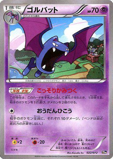 Golbat 022/072 XY BREAK Starter Pack Pokemon Card, Japanese Pokemon Card #Pokemon #PokemonCards #PokemonTCG #Japanese
