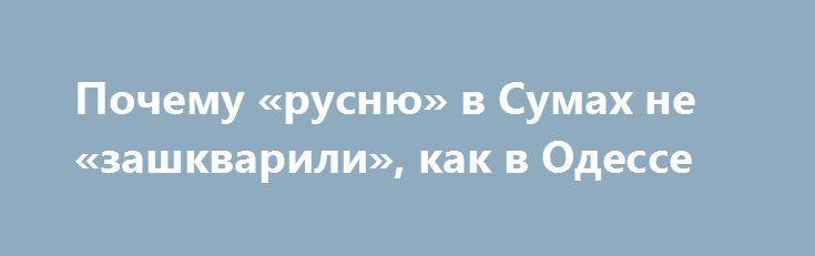 Почему «русню» в Сумах не «зашкварили», как в Одессе https://apral.ru/2017/07/12/pochemu-rusnyu-v-sumah-ne-zashkvarili-kak-v-odesse.html  Любые провалы Украины на внешнеполитическом фронте тут же компенсируют оголтелой русофобией. Вот конкретный пример: «загасил» Столтенберг Полярную звезду НАТО, и сразу вылез Вятрович с запретами 8 марта и Первомая. Или вот ещё: объявил секретарь Госдепа Тиллерсон, что США считают «очень важным обеспечить безопасность всех граждан Украины, независимо от…