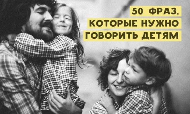 ободрялка детям и мужу