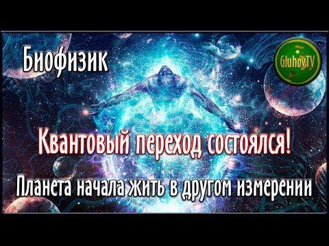 Биофизик. Планета начала жить в другом измерении! Квантовый переход состоялся! - YouTube