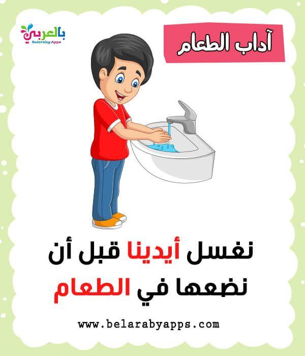بطاقات تعليم الطفل آداب الطعام آداب وسلوكيات الطفل المسلم بالعربي نتعلم Family Guy Character Movie Posters