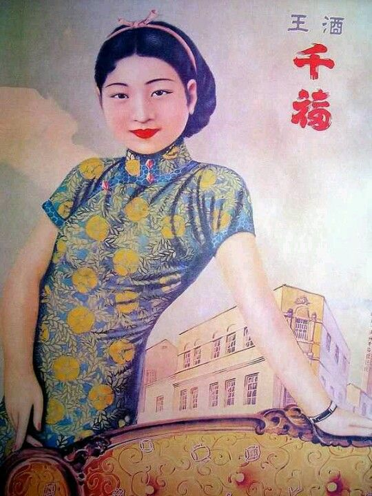Vintage Chinese Calendar : Best images about vintage asian on pinterest