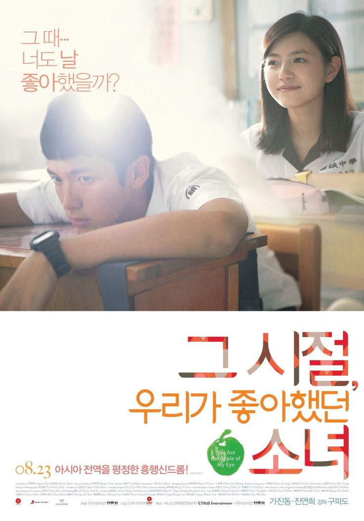 You are the apple of my eye (2011). I'm inlove with this film